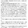 JA宮城支所、禁煙のラーメン屋でタバコを吸い注意した店員に逆ギレかましたことを暴露され炎上事件