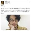 """【キンコン西野san革命】西野さんにツイートを引用されたとある""""秘密"""""""