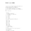 Sweaveファイル→texファイル→PDFファイル