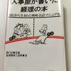 「人事屋が書いた経理の本」  協和発酵工業(株)著
