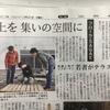 屋上リノベで新聞載ったづ!Part2!!