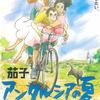 アニメ『茄子 アンダルシアの夏』を見た