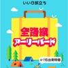 【特価イベント中】エアソウルで韓国旅行へ行こう〜!