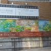 中目黒の郷さくら美術館 特別展  「林 潤一の世界 ―樹花草々―」26日までです。