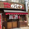 醤油ラーメン かまやつ(福山市)