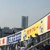 ベイスターズのオープン戦など見る横浜の月曜日