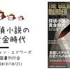 【新刊情報】マーティン・エドワーズ 『探偵小説の黄金時代』が10月25日発売ですよー!