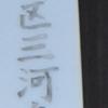 【荒川区】三河島町(改)