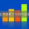 お正月効果で月間70万PV達成!【17年1月度 ブログ運営報告】
