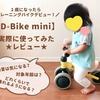 【D-Bike mini】1歳からのトレーニングバイク!すぐに乗れる?振動音は?実際に使ってみたレビューを紹介♪【ides】