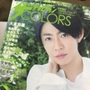 TV fan CROSS &ザ テレビジョン COLORS 購入