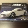 トヨタ 2000GT 11~15