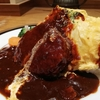 【マルゼンカフェ(MARUZEN Cafe)】日本橋で食べる元祖ハヤシライス!大盛りオムライスと共に!