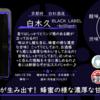 【水曜日の甘口一杯】白木久 BLACK LABEL-brilliant-【FUKA🍶YO-I】