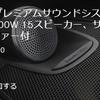 ボルボ XC60 B&Wプレミアムサウンドを聴いてきました!