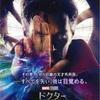 【映画】ドクターストレンジ  〜ネタバレ〜