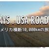 【10,000Km走破】21日間、アメリカ横断費用まとめ!!