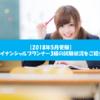 試験にのぞむ、あなたの不安をなくしたい。ファイナンシャルプランナー3級(FP3級)の試験について詳しくご紹介!