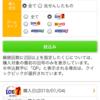 2019年1発目!(1月4日 ロト7の結果)