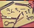 【美容室で緊張しない為の3つの方法】を元美容師の僕がおしえるよ!