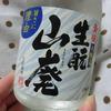 【BBAの晩酌】思った以上に美味しい!~黄桜 本醸造 生酛山廃