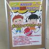 アツギトレリスの神奈川レジャーランドでボーリング 小学生以下は無料だ!