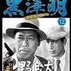 「黒澤明 DVDコレクション」12『野良犬』