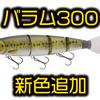 【マドネス】サタン島田プロ監修の人気ジャイアントベイト「バラム300」新色追加!