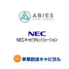 エー・スター・クォンタム  総額3億円の資金調達を実施 NECキャピタルソリューション