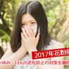 2017年花粉前線!目のかゆみ・目の下のシワたるみ防止の対策を徹底研究