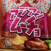 コイケヤ アジアンムーチョ トムヤンクン味 正直レビュー