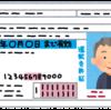 運転免許証の返納問題