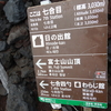 2019 7/30 富士山7合目