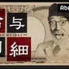 【Abema】給与明細でおすすめの動画TOP5を紹介!