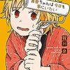 ■梶川岳「真亜ちゃんは今日も家にいたい 1」困った顔の真亜ちゃんがかわいい!!【マンガ感想・レビュー】