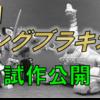 ついに獣騎神登場!スーパーミニプラ キングブラキオン 試作公開!