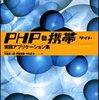 PHPx携帯サイト