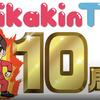 10周年ヒカキンの本気動画10本が微妙...。前半戦