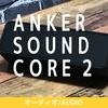 バッテリー駆動で持ち運び可能!Anker SoundCore 2 Bluetooth小型スピーカー 購入レビュー