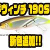 【エレメンツ】ソルト仕様のビッグベイト「ダヴィンチ 190SW」に新色追加!