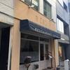【銀座】レストランサカキのカキフライに隠された秘密