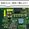 基板に実装する部品のズレは二乗和、それとも積み上げで考える?