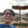 黄金崎不老ふ死温泉 (青森県深浦町)〜この地、いいところ
