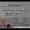 224食目「コスメコンシェルジュ認定プログラムを受けて判ったこと。」-日本化粧品検定1級の次に挑戦!-