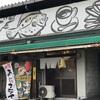 【福山市でランチ】藤井堂