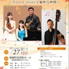 第6回みんなできくよう♪コンサート ~Trio Coloreと愉快な仲間~