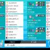 【剣盾s11/最終137位】トカゲと要塞ムカデ