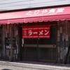 とりや食堂(日光)