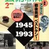 27年前の戦後日本美術ベストテンを見直す