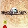 #115 『狂気の神々の城II 「Star shape」』(弘田佳孝/シャドウハーツ/PS2)
